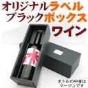 オリジナルラベルワイン ブラックボックス ドメーヌ・ド・マージュセット