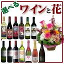 おまかせ アレンジメント スパーク 赤ワイン