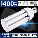 水銀灯 代替 LED ランプ E39口金 消費電力 60W 全光束9600lm 水銀灯 400W相当...