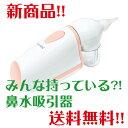 【あす楽対応商品】コンビ 電動鼻吸い器【...