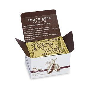 ミルクショコラスク チョコレート ハロウィン バレンタイン