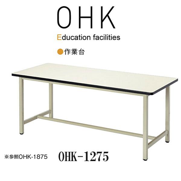 ニシキ OHK 作業台 W1200 D750 H740 OHK-1275 ニシキ工業,にしきこうぎょう,NISHIKI,nishiki,オフィス家具,事務家具,OA家具,新品家具,OHKシリーズ,教育施設,工場,Education,facilities,table,OHK-1275