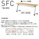 ニシキ SFC フラップ式 ミーティングテーブル W2100 D450 H720 SFC-2145
