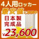 4人用ロッカー シリンダー錠 鍵付 日本製 W900 D515 H1790 スチールロッカー LK-4-TNG