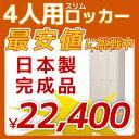 4人用ロッカー スリムタイプ シリンダー錠 鍵付 日本製 W608 D515 H1790 スチールロッカー LK-4S-TNG