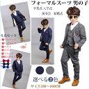【短納期】子供スーツ キッズ フォーマル 男の子スーツ 入学...