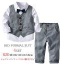 【短納期】【長袖スーツ】子供 キッズ フォーマル 男の子 スーツ 子供スーツ フォーマ