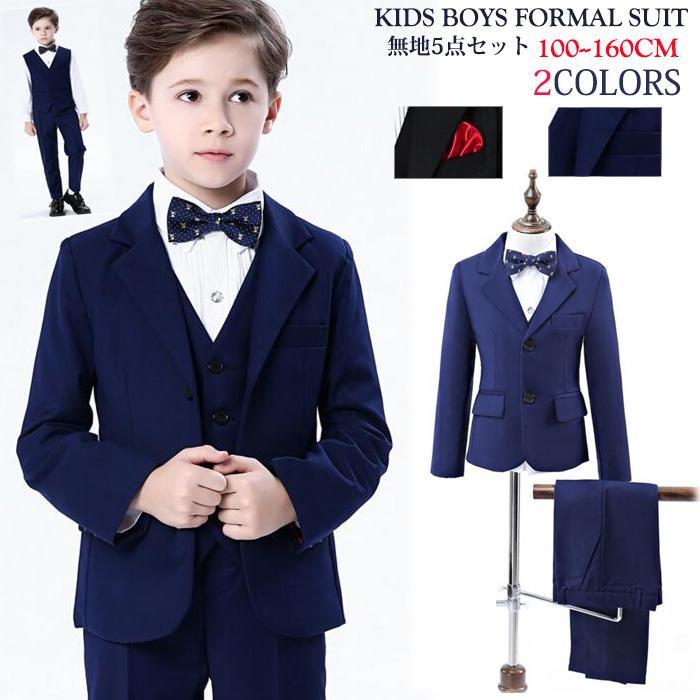 子供スーツキッズフォーマル男の子スーツ入学式入園スーツ卒業式スーツ入学式発表会結婚式七五三スーツ5点