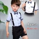 【4点セット 90cm-160cm】子供スーツ キッズ フォーマル 男の子スーツ 入学式入園スーツ ...