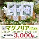 【サシェ&石鹸ギフト】ココヒコ マグノリア ギフトCoCo-Hico SOAP & SCENTATIONS FRAGRANT SACHET Magnolia G...