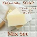 ショッピング 【天然精油の香り オーガニック 石鹸】バリのバージンココナッツオイルから生まれた無添加石鹸-CoCo-Hico SOAP-ココヒコソープ☆3ッSET Mix☆