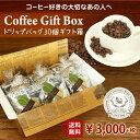 【送料無料】お手軽簡単ドリップコーヒー 大切な人に贈りたいギフトセットです♪送料無料でお届けします