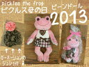 [pickles the frog] 2013 pickles Mother's Day bean Dole ☆【 easy ギフ _ packing 】 [free _ lapping] of 2013 pickles ☆ Mother's Day bean Dole ☆☆ frogs of the frog [】§§ free shipping in 5,250 yen or more]