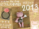[pickles the frog] 2013 pickles Mother's Day mascot ☆【 easy ギフ _ packing 】 [free _ lapping] of 2013 pickles ☆ Mother's Day mascot ☆☆ frogs of the frog [】§§ free shipping in 5,250 yen or more]