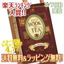 【ポイント2倍】【ルピシア LUPICIA】THE BOOK OF TEA the Museumルピ