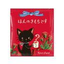 【カレルチャペック 紅茶店 × CoCo-Hico】メッセージティーバッグ(ほん...