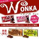 チャーリー チョコレート ウォンカ ラッピング