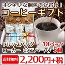 \送料無料/美味しいドリップコーヒー10P&お菓子のギフトset