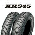 DUNLOP KR345 120/500-12 TLダンロップ・KR345(ミニバイクレース用レインタイヤ・サーキット専用)リア用 商品コード:299635※公道走行不可