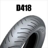 DUNLOP D418FG 90/90-21 54H TL (HONDA VT1300CS('10〜)用)ダンロップ・D418・フロント用・商品番号289197