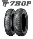 DUNLOP TT72FGP 100/90-12 49J TLダンロップ・TT72GP・フロント用(ミニバイク用タイヤ)商品番号274439