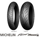 MICHELIN PILOT ROAD 4 GT 190/50ZR17 M/C (73W) TL ミシュラン・パイロットロード4GT・PILOT ROAD4GT...