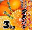 【送料無料】愛媛県産 訳あり愛果28号 3kg 2S〜2Lサイズで大小混合・バラツキなど(紅マドンナ)