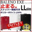 【アウトレット】BALENO EXE(バレノ エグゼ) LLサイズ ポリカーボネイト100%軽量ボディ ブレーキ機能搭載 長期のご旅行に【送料無料】 ※離島は別途送料発生。【あす楽_土曜営業】