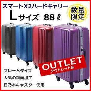 アウトレット スーツケース スマート キャリー
