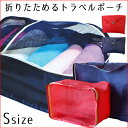 【メール便OK】折りたためて便利なトラベルポーチ・Sサイズ スーツケースの収納にも、普段にも使える便利な大きさです。