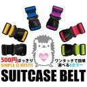 ☆ 500円ぽっきり価格 ☆ワンタッチで簡単装着【スーツケー...