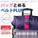 【クリックポストOK】バッグとめるベルト プラス誰でも簡単にバッグを固定 長さ調節できる!旅行の移動時にあると便利な固定ベルト【5000円以上で送料無料】