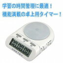 Timer &quot;time-up&quot; T-186 [ stopwatch function, cooking timer kitchen timer] for digital timer [email service possible 240 yen] study for examination, learning