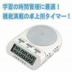 デジタル タイマー タイムアップ ドリテック・ストップウォッチ クッキングタイマー・キッチンタイマー