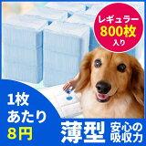每片7.98经常八百日元表名片[【中国製】業務用シーツ レギュラー800枚]