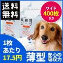 業務用シーツ ワイド400枚【送料無料】