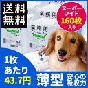 業務用シーツ スーパーワイド160枚【送料無料】