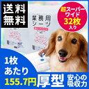 業務用シーツ 超スーパーワイド 厚型 32枚【送料無料】