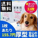 【中国製】業務用シーツ 超スーパーワイド32枚