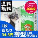 Tペットシート スーパーワイド160枚入【送料無料】