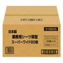コーチョー 日本製業務用シーツ 厚型スーパーワイド20枚×4入【送料無料】