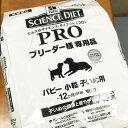 サイエンスダイエット PRO パピー 小粒 子犬用 18kg【送料無料】