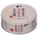 【お取寄せ品】三洋食品 何も入れないささみだけのたまの伝説 猫用 80g×24入【送料無料】