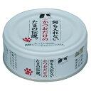 【お取寄せ品】三洋食品 何も入れないかつおだけのたまの伝説 猫用 80g×24入【送料無料】