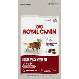 【フランス産】ロイヤルカナン フィット[標準的な成猫用(生後12ヵ月齢以上)]10kg