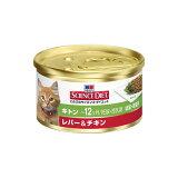 【アメリカ産】サイエンスダイエット缶 キトン(幼猫・母猫用 〜12ヶ月/妊娠・授乳期)85g×24缶入◆レバー&チキン