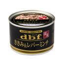 デビフペット ささみ&レバーミンチ 犬用 150g×24入【送料無料】