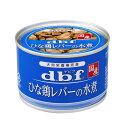 デビフペット ひな鶏レバーの水煮 犬用 150g×24入【送料無料】