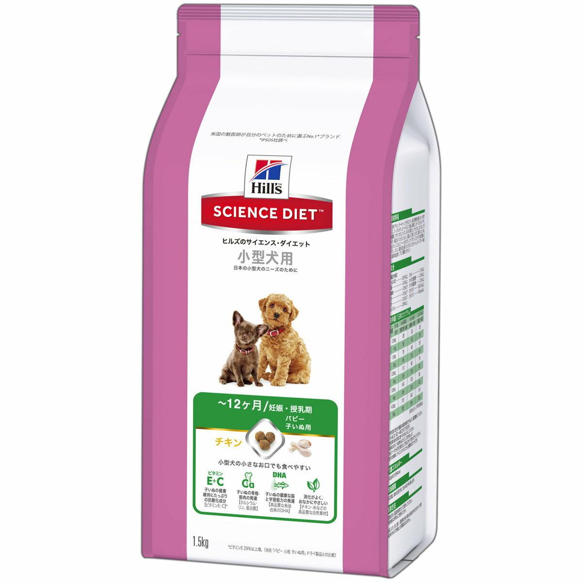 【お取寄せ品】サイエンスダイエット 小型犬用 パピー 12カ月まで/妊娠・授乳期 チキン 子犬・母犬用 1.5kg【送料無料】