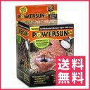 ズーメッド パワーサン UV 爬虫類用 160W【送料無料】